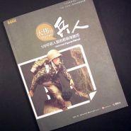 weylen-book-1